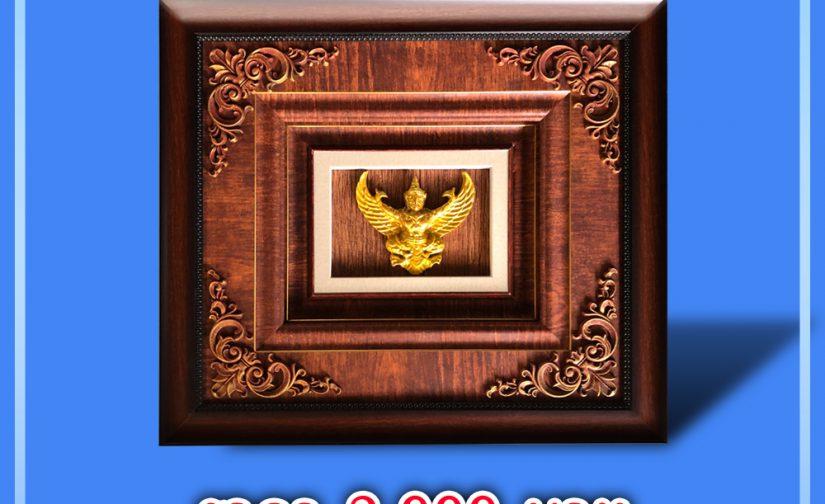 กรอบรูปนูนพญาครุฑ ขนาด 20*22 นิ้ว ร่ำรวยเงินทอง ของที่ระลึก